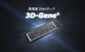 """東レ 高感度DNAチップ""""3D-Gene""""紹介映像1"""