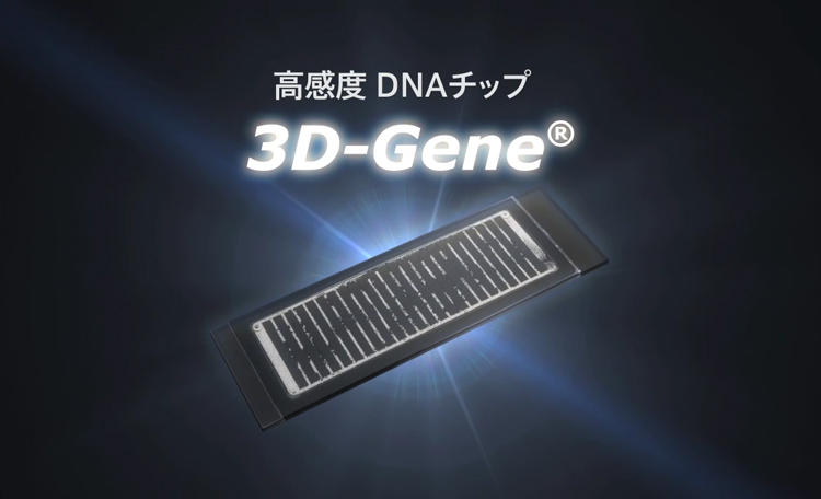 """東レ 高感度DNAチップ""""3D-Gene""""紹介映像"""