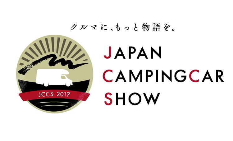 ジャパン キャンピングカーショー2017 TV/WEB CM