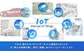 「IoTセキュリティの重要性」<br>近年、IoT機器の普及が進んでいることを紹介するとともに、そうした機器へのセキュリティ技術の重要性を解説。1