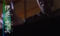 伊奈忠次PR映像①「短縮版」(約2分30秒)1