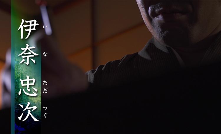 伊奈忠次PR映像①「短縮版」(約2分30秒)