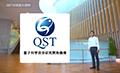量子科学技術研究開発機構 PRビデオ(16分51秒)1