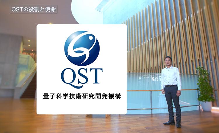 量子科学技術研究開発機構 PRビデオ(16分51秒)