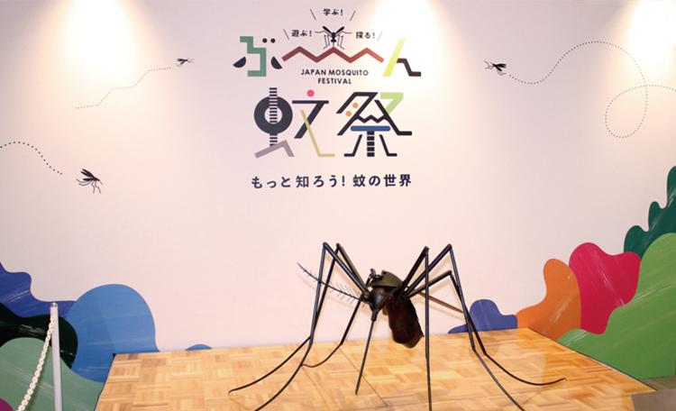 蚊のオブジェ