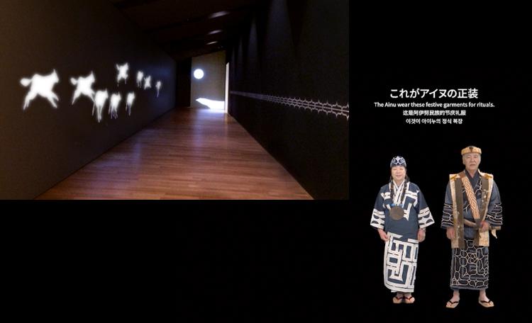 導入展示映像<br>展示室へ向かう縦長の空間壁面を使ったプロジェクションマッピング。<br>センサーで来館者を感知すると、世界の民族そしてアイヌの人々が出迎えます。