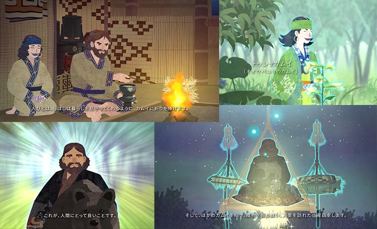 私たちの世界 〜カムイとくらす世界<br>カムイと共に生きるアイヌの精神世界を描いた映像。<br>さまざまなカムイの紹介や、アイヌとカムイの互恵関係などをイラストアニメーションでわかりやすく表現しました。