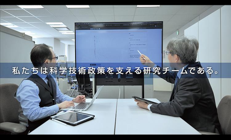 【眼差し編】情報・人・未来を追う 文部科学省 科学技術・学術政策研究所(NISTEP)とは(17秒)