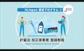 『IAJapanについて』IAJapanが行う4つの認定プログラムについて紹介1